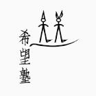 kiboujyuku_logo